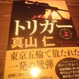 今読むと現実味があり過ぎる小説(「トリガー 上」 真山仁)