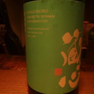 四字熟語ではありません(「肥前蔵心 超辛口 特別純米 生原酒」)