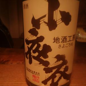 夏酒じゃないけど夏にもピッタリの静岡酒(「小夜衣 純米 無ろ過生原酒」)