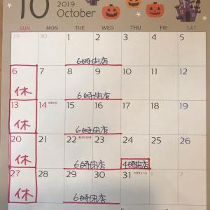 あっ忘れてた!10月営業カレンダー!