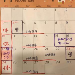 11月の営業カレンダーです!