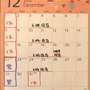 はいっ、12月のご予定ー!とりあえず!
