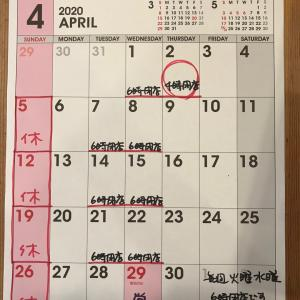 さて、4月になりました!