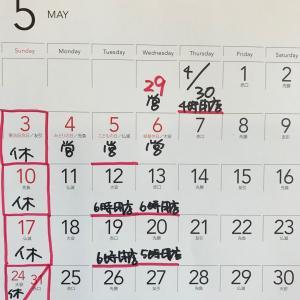 5月営業カレンダー・再!!