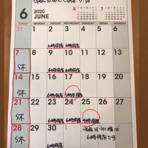 すっかり忘れてました、営業カレンダー!