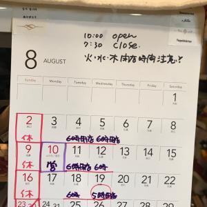 またまたのんびり更新 営業カレンダーだよん