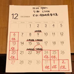 さて、12月です! その2