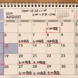 8月後半の追加の営業案内です〜〜