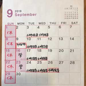 そして9月(笑)
