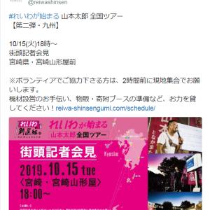 【Live】れいわ新選組代表山本太郎街頭記者会見 宮崎市 2019年10月15日