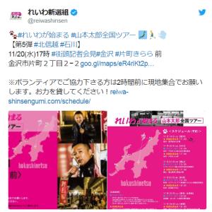 【Live】れいわ新選組代表山本太郎街頭記者会見 金沢市 2019年11月20日