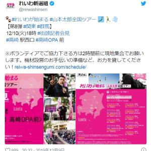 【Live】れいわ新選組代表山本太郎 街頭記者会見 群馬県高崎駅西口 2019年12月10日