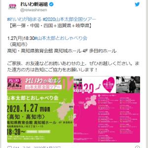 【Live】れいわ新選組代表山本太郎   おしゃべり会 高知市