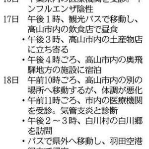 岐阜県、感染者の行動歴公表 17、18日に高山と白川郷訪問