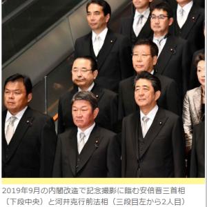 河井夫妻起訴 首相の責任こそ重大だ <今日の社説>