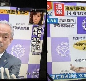 東京過去最高感染者数367人、東京医師会長怒りの会見。PCR検査でエピセンターを潰せ!これが最後のチャンスであると。