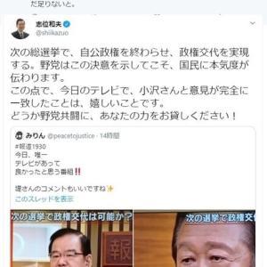 報道1930で立憲小沢氏と共産志位委員長が政策完全一致。次期選挙で政権奪取を熱く語る。
