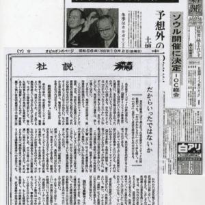 五輪開幕に考える 「民」はどこへ行った <東京新聞社説>
