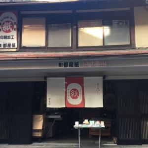 心が喜ぶ場所を知ってること。京都三条界隈と京都BAL