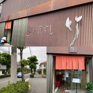 リピしたい!芦屋の大人のカウンター寿司「竹」