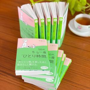 10月22日発売!「ひとり時間」の文庫本完成!