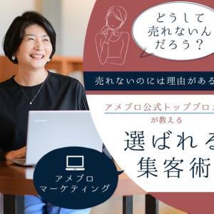 アメブロ【選ばれる集客術】7日間無料メール講座ご案内