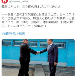 """ニューズウィーク日本版、日本のことを韓国の""""宗主国""""と書いてしまう「韓国に対して、宗主国の日本がなすべきこと」"""