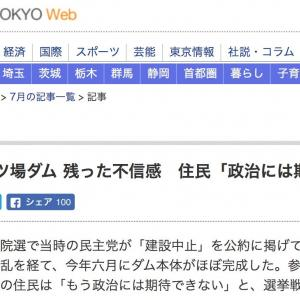 東京新聞の2019年7月6日記事「『八ツ場ダム』遂に完成。住民『こんなものいらなかった。政治には期待できない』」