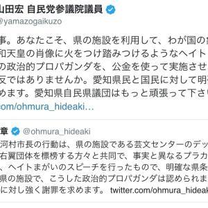 自民党・山田宏議員、大村知事のツイートに「あなたこそ、ヘイトまがいの数々の政治的プロパガンダを、公金を使って実施させた」