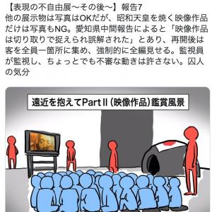 【不自由展】天皇を焼く映像作品は写真NG 監視員が監視し、ちょっとでも不審な動きは許さない。囚人の気分