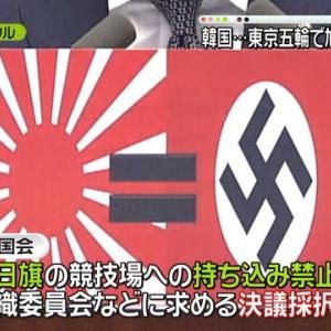 韓国与野党議員団、五輪での旭日旗禁止の可決を報告するため訪日「わが国を無視すれば外交的に不幸な状況に」