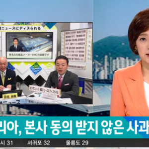 【韓国国会】『嫌韓放送』DHC、証人喚問に出席せず「正当な理由なければ韓国検察の告発対象に」
