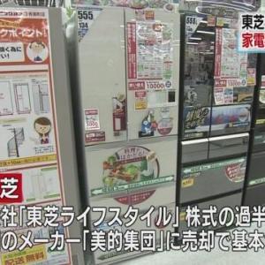 【朝日新聞】中国企業が買収した東芝「白物」が急成長