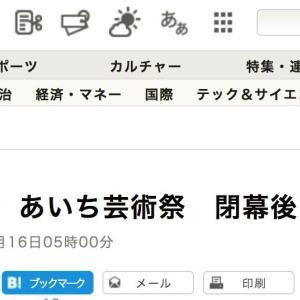 【朝日/社説】天皇肖像等を燃やす作品が「日本ヘイト」と批判。あきれる話だ。