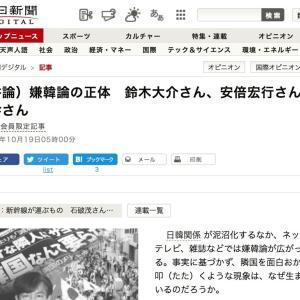 【朝日新聞】ネットやテレビや雑誌などで嫌韓が広がる。事実に基づかず韓国を面白おかしく叩く現象が何故生まれているのだろうか