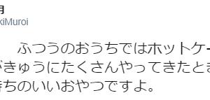 菅官房長官の「高級パンケーキ」月一3000円にパヨク界隈お怒り「閣僚たちの経済感覚のほどが知れる」