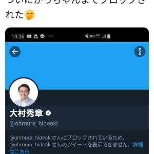 大村知事、即位の礼出席批判増える→全ブロック→ツイ消し→再投稿をマメに繰り返すww