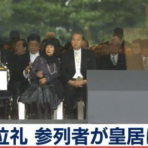 鳩山由紀夫氏「平和憲法を守り、戦争ができる憲法に変えて欲しくないと言う天皇陛下のお気持ちが表れているお言葉でした」