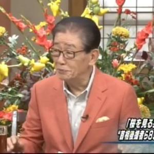 【桜を見る会】関口宏「若い人と話したんだけど、何がいけないんですか?っていう子がけっこういました。わからないんでしょうね。何に抵触するか。」