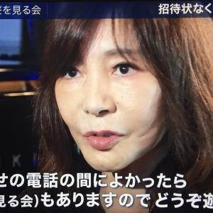 【朝日新聞】桜を見る会「前夜祭」出演の歌手「ギャラはない」