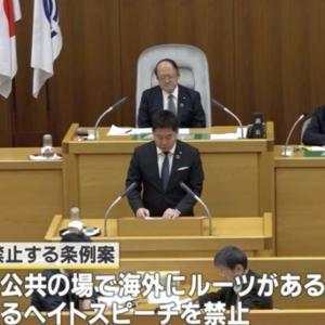 【川崎市】ヘイトスピーチを3回繰り返したら最大50万円の罰金科す条例、12日に採択…ネットへの措置も