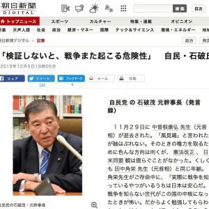 【朝日新聞】石破氏「検証しないと、戦争また起こる危険性」