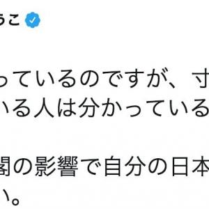 森ゆうこ「安倍内閣の影響で自分の日本語までおかしくなっている」