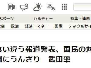 【朝日新聞】日韓の批判の応酬にうんざりだ。相手をうそつき呼ばわりする批判を繰り返し、互いの国民感情が悪化する展開はもう見たくない