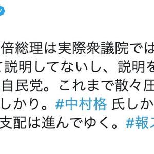 柚木道義「報ステひるむ必要全くなし!」世耕氏VTR編集謝罪に
