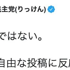 【テレ朝捏造編集】蓮舫氏、ツイート取り下げ要請も「私は報道機関ではない。自由な投稿に反応している。」