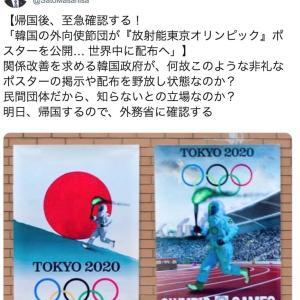 【東京五輪】韓国「放射能五輪ポスター」を世界にばらまき悪質プロパガンダ 自民議員怒り「決して見過ごせない!」