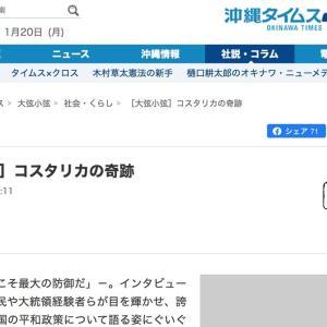 沖縄タイムス「無防備こそ最大の防御だ。日本の防衛費増大が周辺国を刺激している」