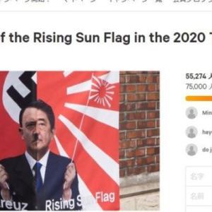 【韓国】世界最大の署名サイトで「東京五輪での旭日旗」反対署名が5万人突破 VANK「世界中が深刻な問題意識を感じている」