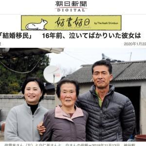 【朝日新聞】韓国の「結婚移民」 16年前、泣いてばかりいた彼女は